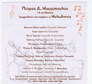 02_Petros Mauropoulos_B