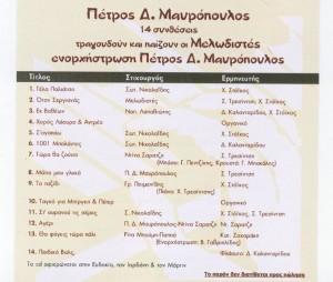 02_Petros mauropoulos_F
