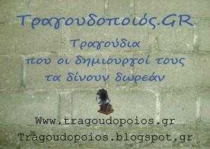 KARTA_TRAGOUDOPOIOS.