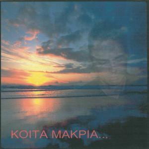 Koita makria_f